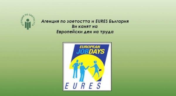 европейски ден на труда