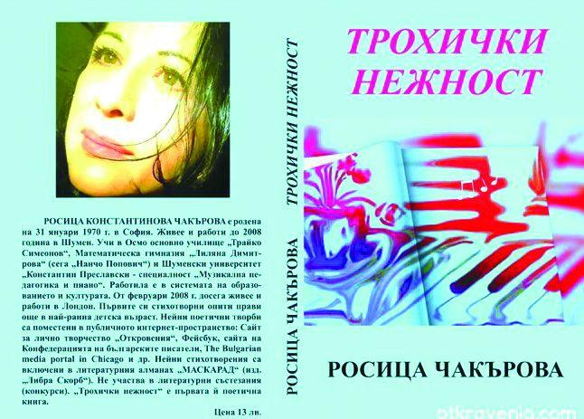 Росица Чакърова Трохички нежност