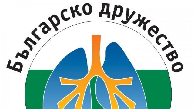 Плевен подкрепя Националната пациентска кампания за белодробно здраве