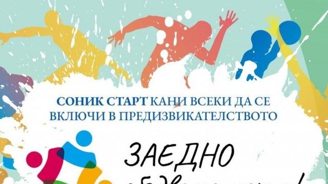В град Левски СОНИК СТАРТ сбъдва мечти със спортна инициатива