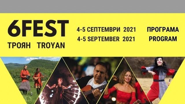 Концерти, циркови пърформанси и огнени спектакли в двудневния фестивал 6Fest в Троян