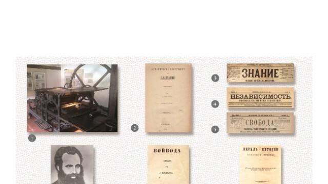 Дигитална изложба в Регионалната библиотека представя редки и ценни издания
