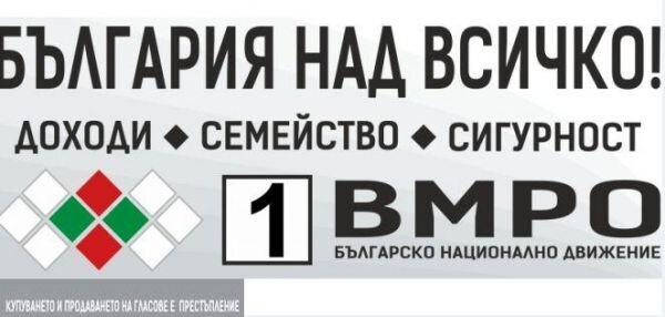 ВМРО: За власт близо до хората и конкуренция между добрите практики в общините