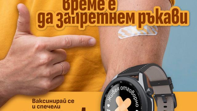 Още 25 души спечелиха смарт часовник от играта на МЗ за ваксинирани лица