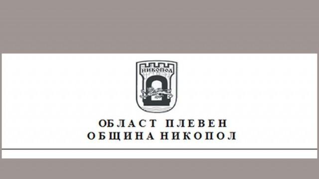 Обява на Община Никопол за търг на терени и продажба на автомобил