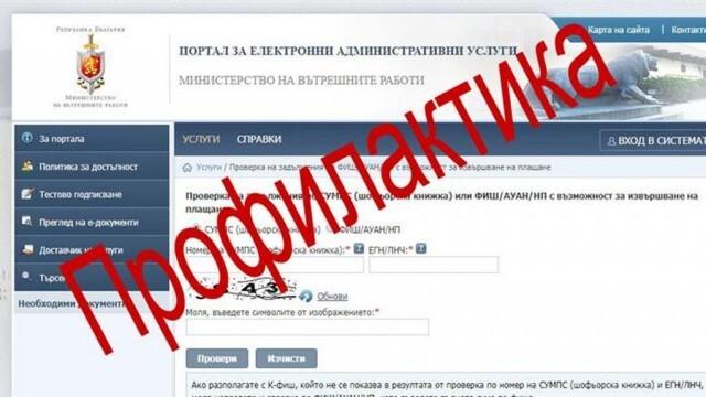 Временно е ограничен достъпът до Портала за електронни услуги на МВР