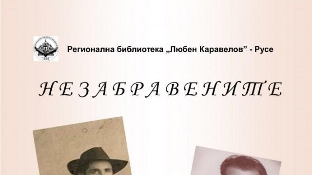Открива се изложба за Алберт и Стефан Гечеви в Регионалната библиотека