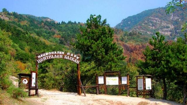 """Биосферен парк """"Централен балкан"""" с възможност за подкрепа на местните общности"""