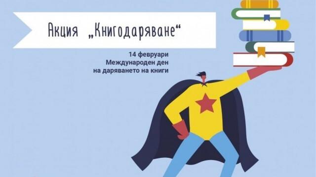 Международният ден на книгодаряването ще бъде отбелязан с призив да се даряват книги на културни институции
