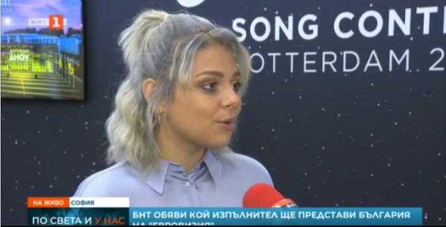 Ето кое момиче ще представи България на Евровизия!
