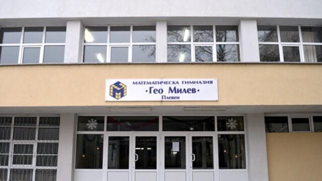 Математическата гимназия в Плевен празнува