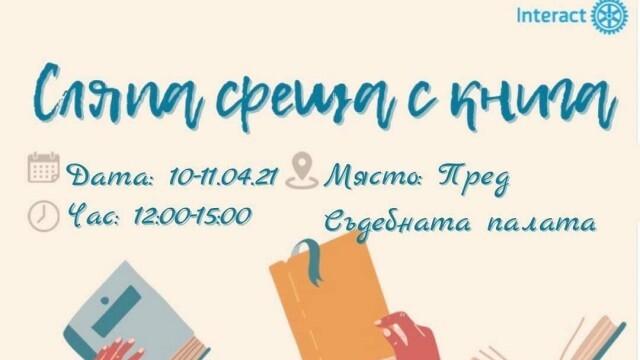 """На """"сляпа"""" среща с книги се сбират четящите русенци пред Съдебната палата"""