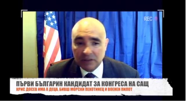 Българин от Свищовско се кандидатира за щатски конгресмен