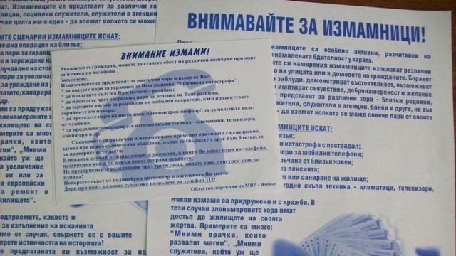 Ямбол: Полицията раздава дом по дом листовки срещу телефонните измами