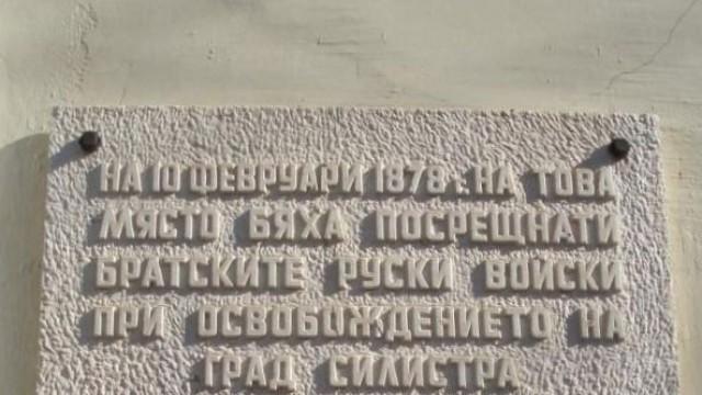 Отбелязваме 137-годишнината от Освобождението на Силистра