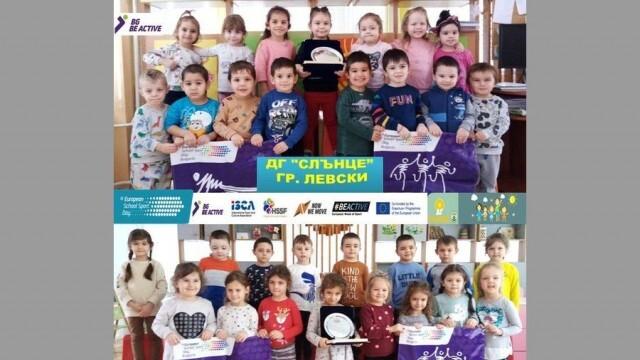 Детска градина в град Левски с министерско отличие за активно участие в Европейския ден на спорта в училище