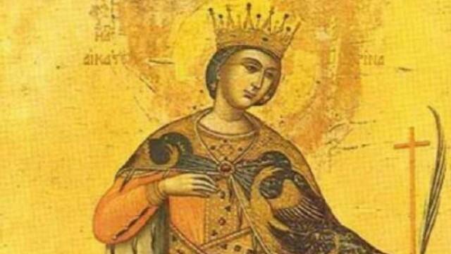 Почитаме днес Света Екатерина