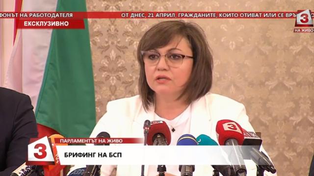 Нинова: Борисов разпореди на ГЕРБ да бойкотират заседанието на парламента