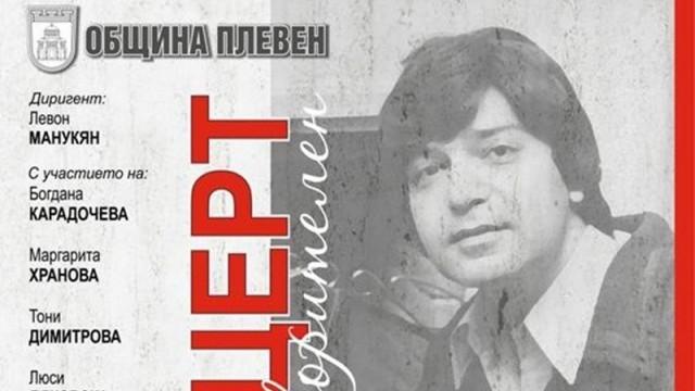 Плевен: Днес е благотворителният концерт за набиране средства за паметник на Емил Димитров