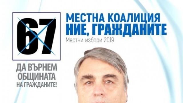 Местни избори 2019: Гласувайте с бюлетина № 67