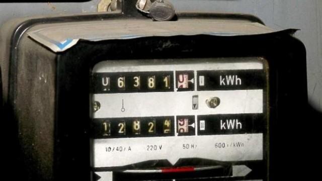 Губим обществена енергия в общия електромер