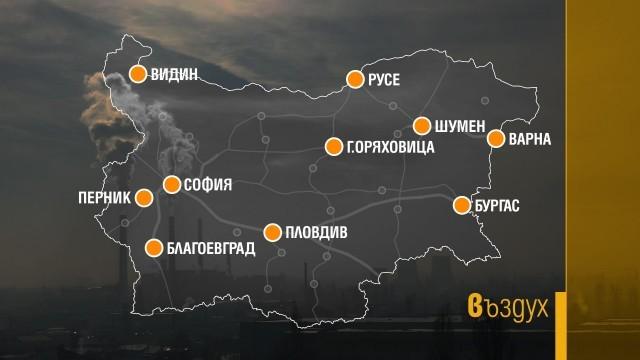 Мръсен въздух в десет града в страната, ГЕРБ внася искане за строги наказания за нарушителите