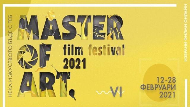 Зимното онлайн издание на Master of Art предлага интелектуални изкушения за киноманите