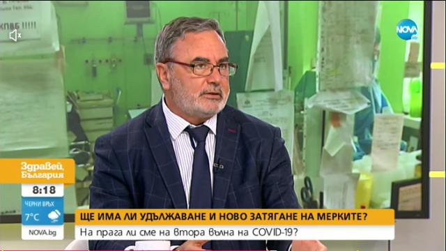 Доц. Ангел Кунчев: Ако заболеваемостта расте заплашително, е отворена възможността за връщане на най-сериозните мерки