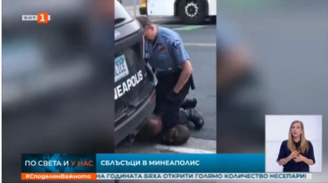 Минеаполис пламна след смъртта на чернокож при полицейско задържане