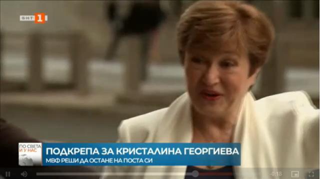 МВФ потвърди пълното си доверие в Кристалина Георгиева