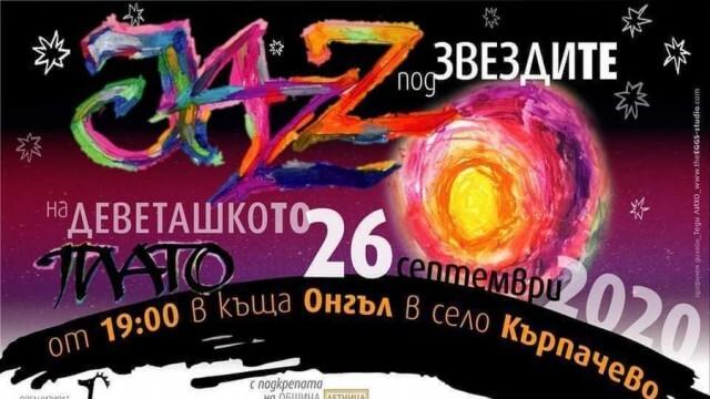 """""""Джаз под звездите на Деветашкото плато"""": Да изживеем заедно джаза и есента (ВИДЕО)"""