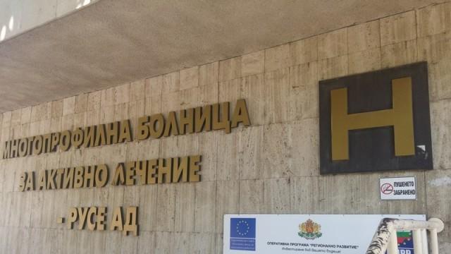 УМБАЛ-Русе остава с прекратен от касата договор за физиотерапия