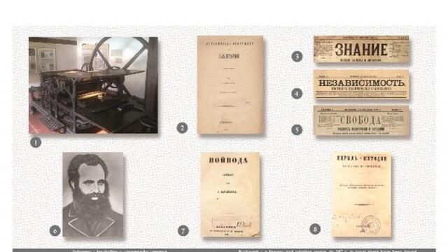 Дигитална изложба за българската книжовност стартира в Русе  на 24 май