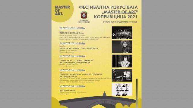 Плевенската филхармония с участие във фестивал на изкуствата