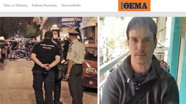 Издирваният за брутално изнасилване в Гърция българин бе арестуван