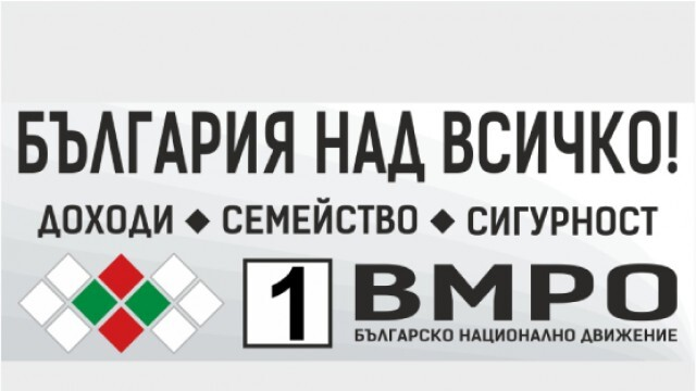 ВМРО: Ще работим за утвърждаване на нормалността в държавата и за модерни интеграционни политики