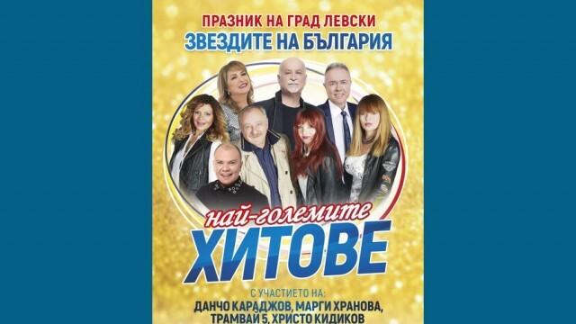 Богата програма за празника на град Левски - 18 юли