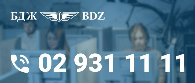 БДЖ с нов национален информационен телефон
