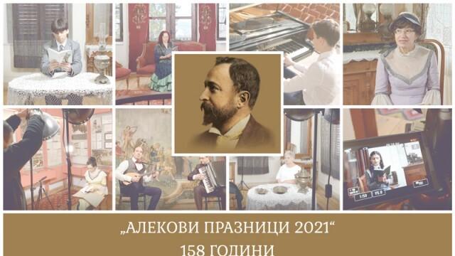 С три филма отбелязват 158-годишнината на Алеко Константинов