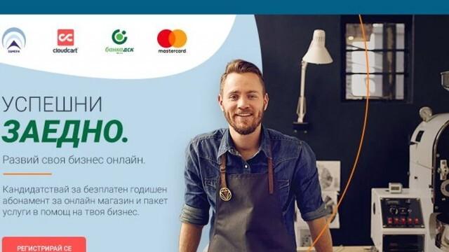 Съвместна инициатива помага на частния бизнес да стартира онлайн магазини