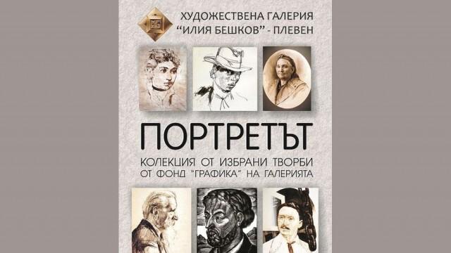 """Изложба """"Портретът"""" откриват в ХГ """"Илия Бешков"""""""