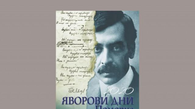 "Започват Националните литературни празници ""Яворови дни – Поморие 2020"""