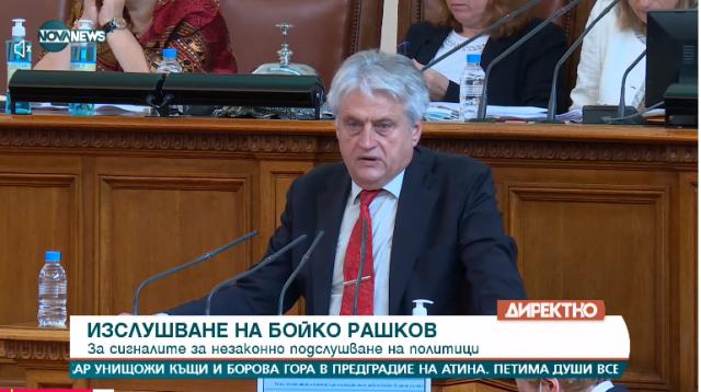 ГЕРБ искат имена на подслушвани, Рашков пък зове да си извикат дясната ръка на таралежа