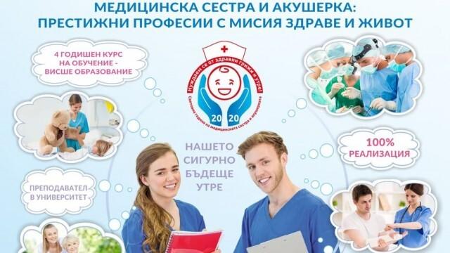 """Продължава кампанията """"Нуждаем се от здравни грижи и утре"""" с партньорството на МУ - Плевен"""