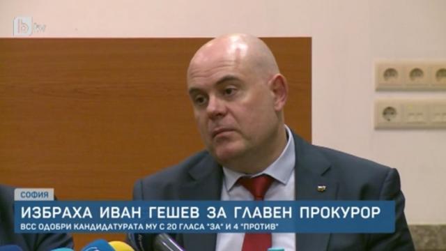 ВСС гласува втори път кандидатурата на Иван Гешев