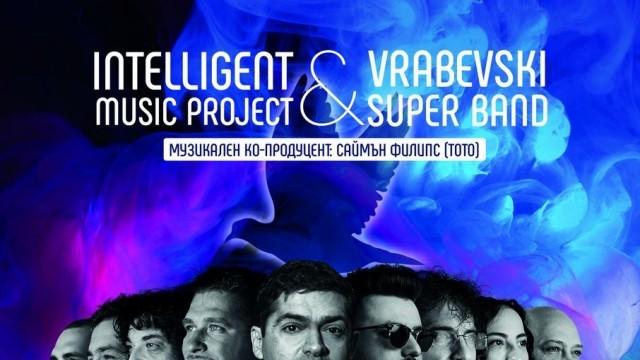INTELLIGENT MUSIC PROJECT & VRABEVSKI SUPER BAND с концерт в Плевен преди началото на Европейското им турне