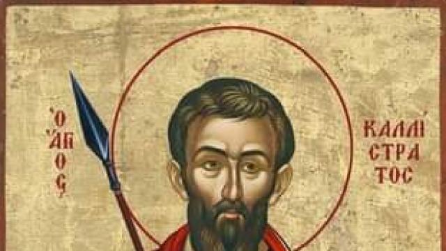 Честваме св. мъченик Калистрат -