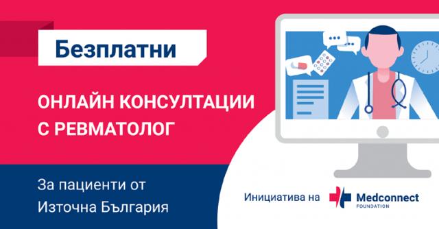 Стартира безплатен онлайн кабинет за консултации с ревматолог в Източна България
