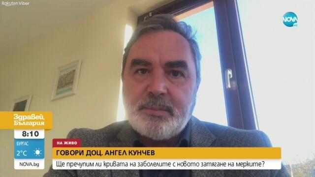 Доц. Ангел Кунчев: След 21 декември ще разхлабим мерките, но не всичките