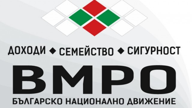 Доходи, семейство, сигурност. ВМРО ще продължи да ги отстоява и в 45-ото Народно събрание
